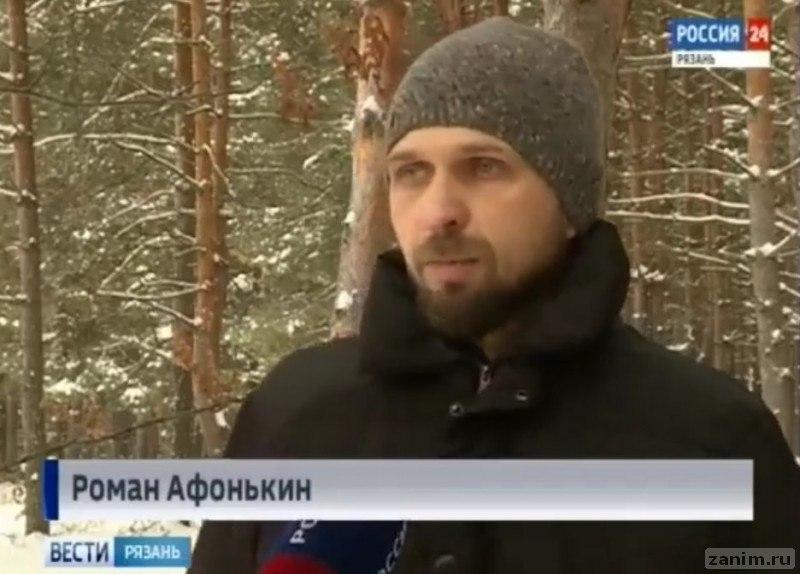 Роман Афонькин